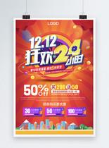 双12狂欢24小时促销活动海报图片