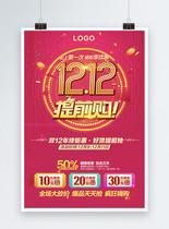 双十二提前购淘宝双12促销海报图片