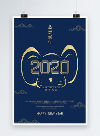 蓝色简洁大气2019猪年海报