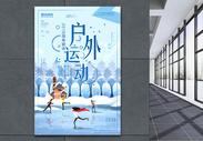 唯美冬季户外运动海报设计图片