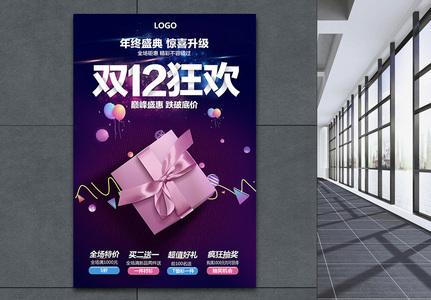折纸风双十二年终盛典淘宝双12促销海报图片
