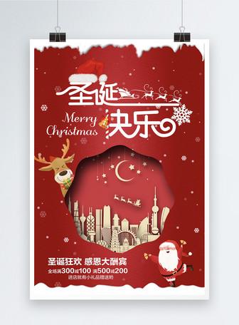 红色喜庆圣诞快乐节日海报