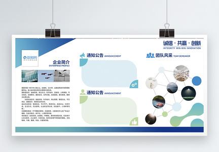 蓝色简约企业简介宣传展板图片
