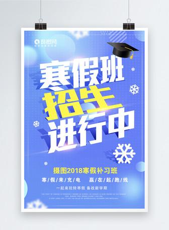 寒假班招生进行中折纸字海报