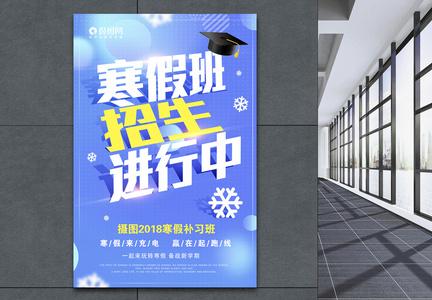 寒假班招生进行中折纸字海报图片