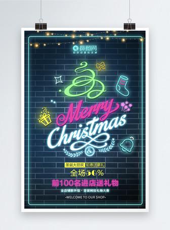 霓虹荧光圣诞节促销海报
