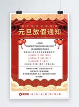 红色喜庆2019元旦放假通知海报图片