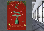 创意圣诞节指甲油促销海报图片