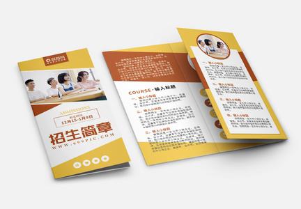 橙黄色简约招生简章宣传三折页图片