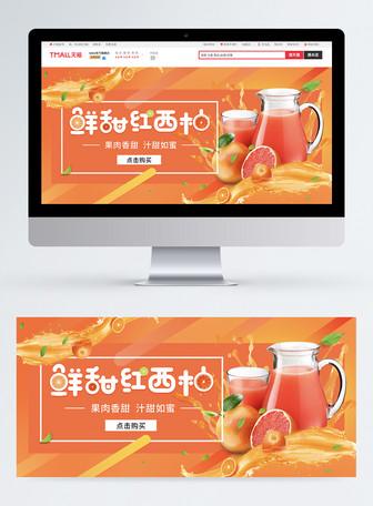 新鲜红西柚水果饮料果汁促销淘宝banner