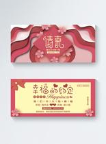 粉色剪纸风婚礼邀请函请柬图片