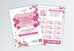 粉色清新化妆品促销宣传单图片