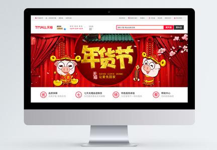 红色年货节促销淘宝banner图片