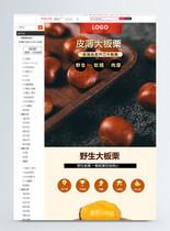 板栗坚果促销淘宝详情页图片
