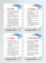 安全生产规范四件套挂画图片