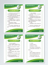 企业卫生制度四件套挂画图片