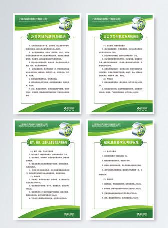 企业卫生制度四件套挂画