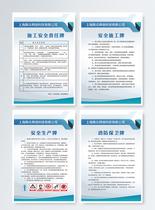 企业安全生产四件套挂画图片