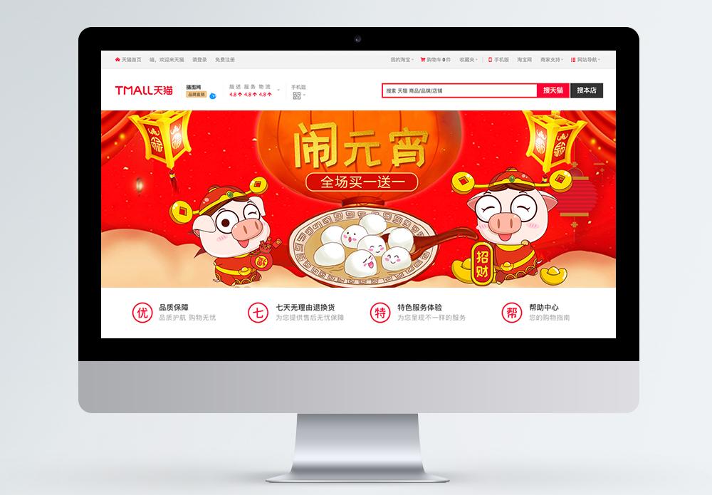 元宵节促销淘宝banner图片