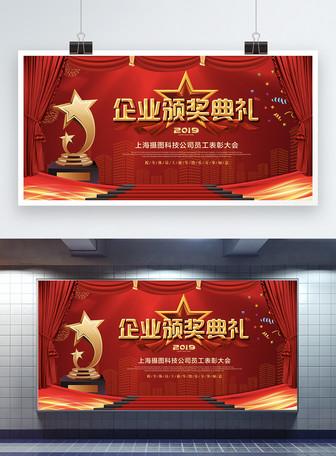 企业颁奖典礼年会展板