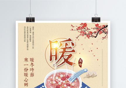 小清新冬季暖粥海报图片