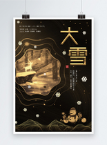 黑金大雪二十四节气海报图片