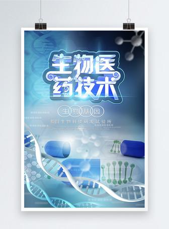 生物医药DAN技术海报
