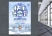 快乐冬令营立体字海报图片