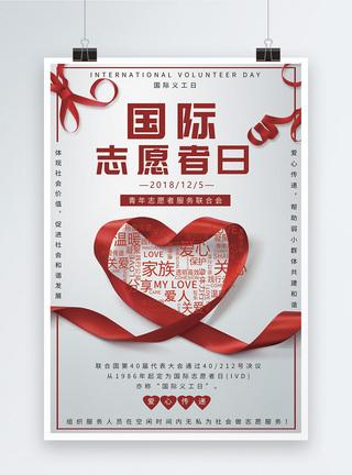 国际志愿者日图片_粉色国际志愿者日海报模板素材-正版图片400902173-摄图网