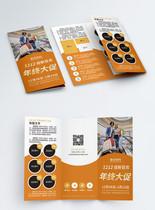 橘色双12服装店年终大促宣传三折页图片