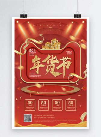 红色喜庆年货节海报