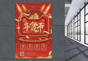 红色喜庆年货节海报图片