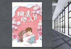 拥抱情人节海报设计图片