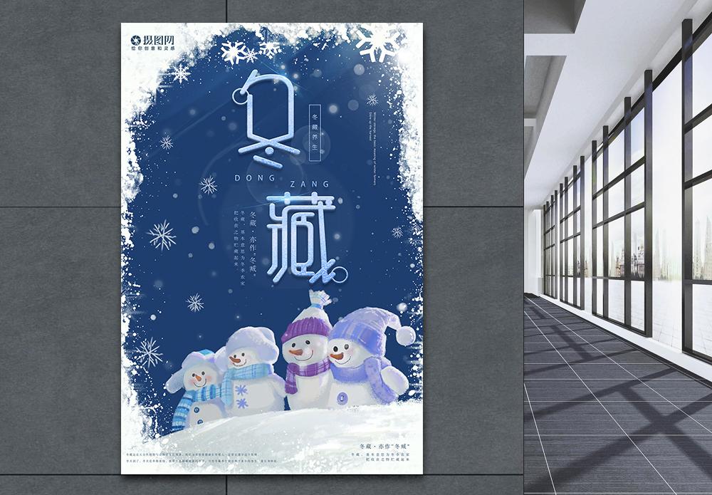小清新冬季养生冬藏海报图片