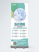 绿色清新医疗宣传展架图片