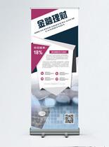 商务大气金融理财展架图片
