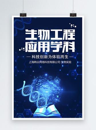 生物工程应用学科海报