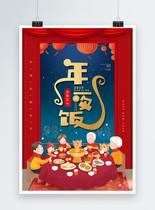 喜庆红色2018年夜饭海报图片