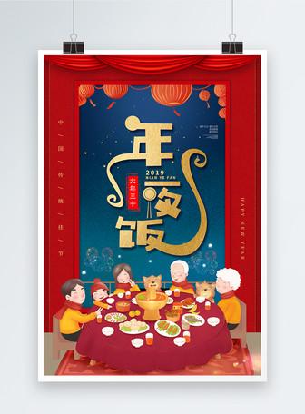 喜庆红色2018年夜饭海报