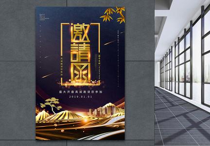 黑金色房地产邀请函海报图片