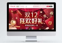 红色双12狂欢好礼化妆品促销淘宝首页图片