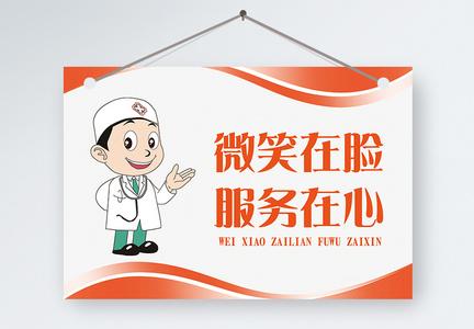 医院服务温馨提示图片