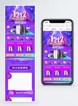 双12家电年终盛典促销淘宝手机端模板图片