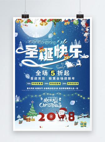 圣诞快乐促销海报设计