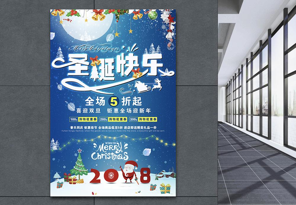 圣诞快乐促销海报设计图片