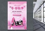 粉色冬季彩妆季海报图片