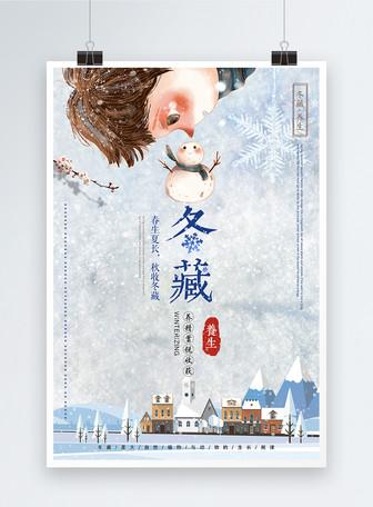 小清新冬季养生冬藏海报