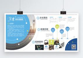 蓝色几何商务企业文化宣传展板图片