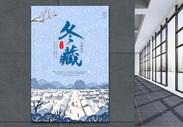 卡通冬藏海报图片