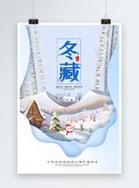 剪纸风冬藏海报图片